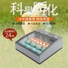12h快速出貨 110V電壓 24枚家用款 孵化器自動孵化孵蛋器 孵蛋