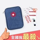 醫療包 收納包 文件袋 收納袋 拉鍊袋 證件收納 隨身包 手拿包 多分格收納包【B017】米菈生活館