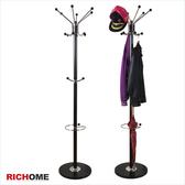 【RICHOME】Lincon布魯諾衣帽架