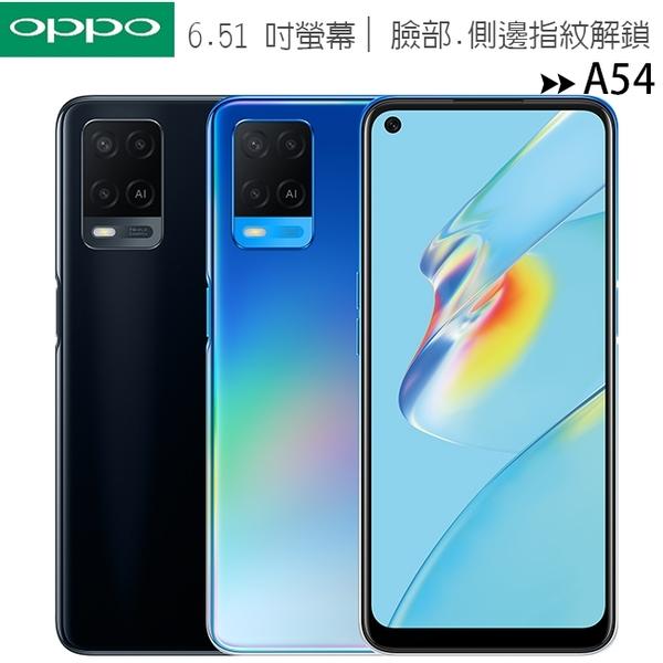 OPPO A54(CPH2239)強大的續航量AI智慧美顏手機