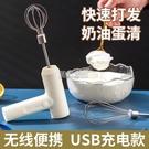 無線電動打蛋器烘焙手持家用和面自動打蛋機奶油打發器蛋糕攪拌器 快速出貨