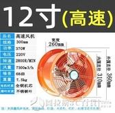 排氣扇強力高速管道風機工業排風扇換氣扇墻壁式靜音廚房抽油煙機 圖拉斯3C百貨