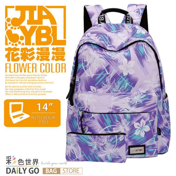 後背包包女包大容量14吋多層收納電腦包彩色世界8290-PU