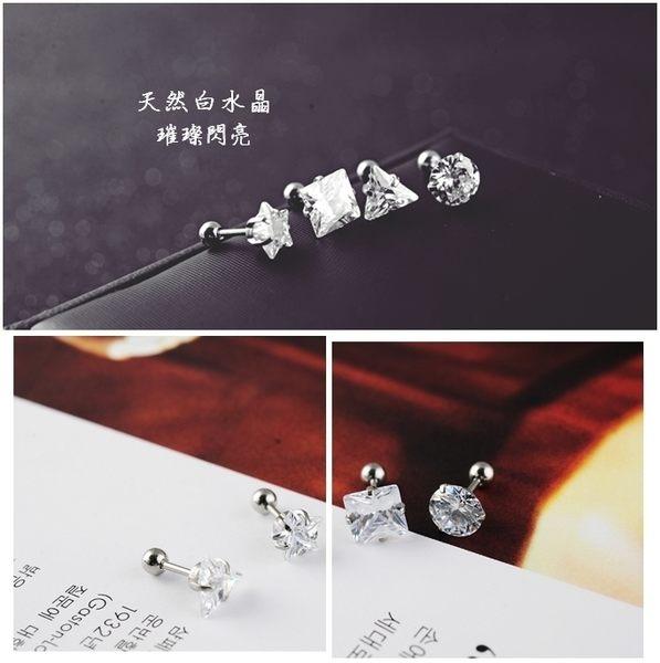 316L醫療鋼 3mm單鑽 天然白水晶 旋轉式耳環-星星、三角、方形 防抗過敏 單支販售