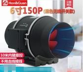 鴻冠管道風機6寸150P強力排氣扇靜音換氣扇廚房油煙抽風機衛生間220V NMS小明同學