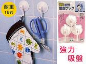 強力吸盤掛鉤 耐重1公斤 廁所 浴室 廚房 房間 收納 掛勾 無痕【SV3089】BO雜貨