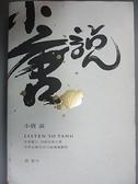 【書寶二手書T6/藝術_GAQ】小唐說_唐惠中