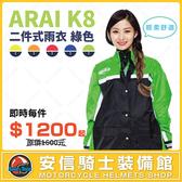[中壢安信]ARAI K8 二件式雨衣 綠色 專利鞋套設計 二套免運費 MIT台灣製造