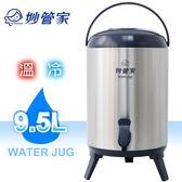★妙管家★9.5L不鏽鋼保溫茶桶 HKTB-1000SSC