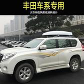 專用于Toyota豐田霸道漢蘭達普拉多rav4榮放車頂行李箱車載旅行儲物箱 【快速】