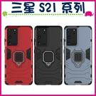 三星 S21+ S21 Ultra 軍事黑豹系列保護殼 磁力支架 隱型指環手機殼 二合一手機套 全包款保護套