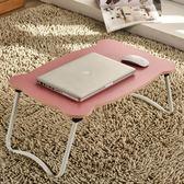 筆記本電腦桌床上用書桌折疊桌懶人桌小桌子學生宿舍簡易學習桌 YGCN