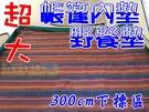 【JIS】AJ250 民族風防水地墊 300x300 野餐墊 鋁箔墊 地布 睡墊 遊戲墊 沙灘墊 防潮墊 爬行墊
