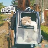 雙肩透氣便攜寵物貓籠子攜帶狗狗背包貓咪【千尋之旅】