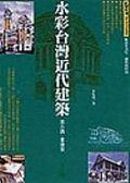 水彩台灣近代建築:賞古蹟‧畫建築