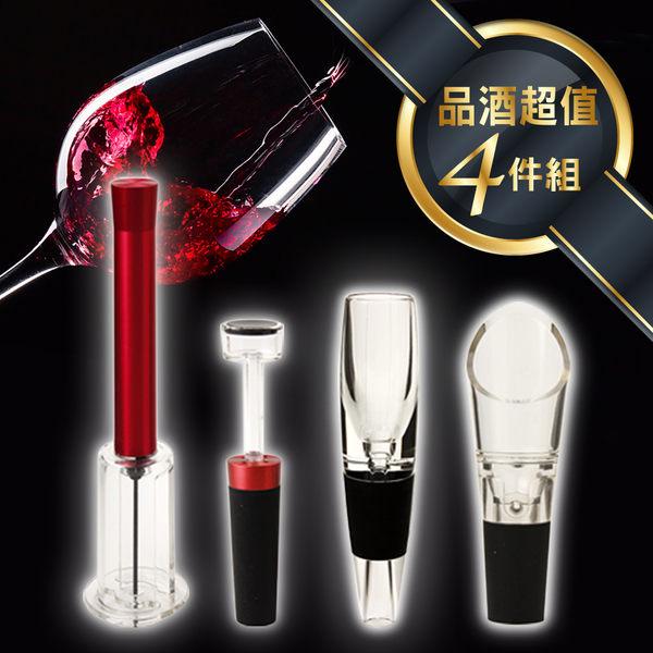 紅酒開瓶器4件組