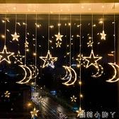 led星星燈飾彩燈閃燈串燈滿天星網紅浪漫裝飾品房間臥室窗簾布置 蘿莉新品