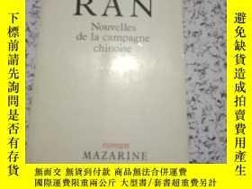 二手書博民逛書店HAO罕見RAN ;Nouvelles de la campagne chinoise浩然;來自中國農村作家【法文