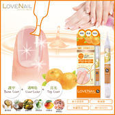 【LOVE NAIL】日本3效合1美容護甲油(甘橙果云香) 即期品效期2019/8/30