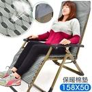 158X50保暖折疊躺椅墊(透氣網棉)折合折疊椅套.沙發墊布套棉墊.座墊坐墊睡墊靠墊.休閒床墊抓絨墊