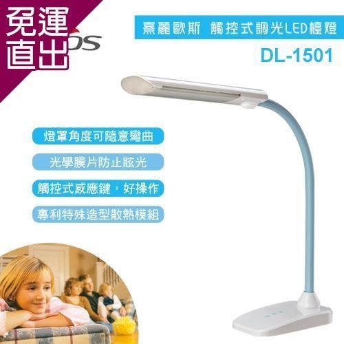 熹麗歐斯 觸控式調光LED檯燈DL-1501【免運直出】