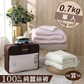 【岱妮蠶絲】EY07991天然特級100%長纖純蠶絲被-0.7kg