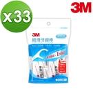 【醫碩科技】3M Nexcare DF02S*33超值單支包獨特堅韌材質易滑入齒縫高拉力50支*33包免運