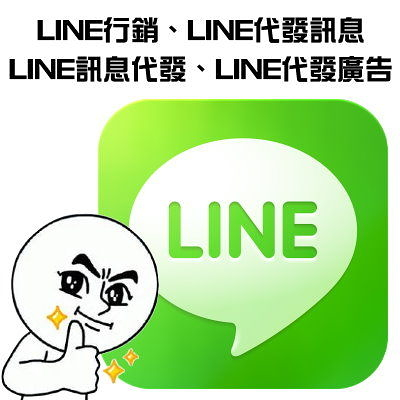 LINE廣告代發、LINE行銷、LINE訊息代發、LINE代發廣告、LINE帳號、LINE代發訊息、LINE行銷