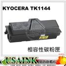 免運~ KYOCERA TK-1144 相容碳粉匣 適用: FS-1135 MFP/FS-1135MFP/DP TK1144 京瓷副廠碳粉匣
