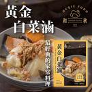 和秋 黃金白菜滷 450g 白菜滷 白菜 微波 調理包 團購美食 湯品 美食