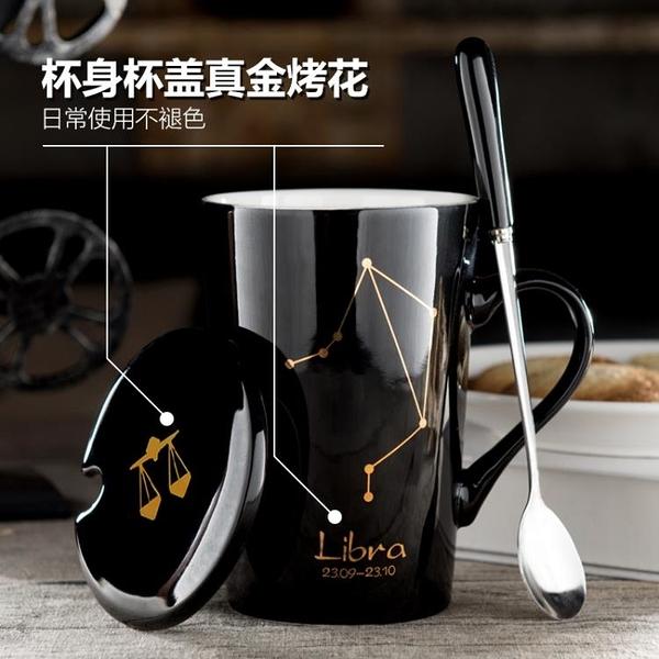 帶蓋勺情侶喝水杯陶瓷馬克杯家用咖啡杯茶杯【福喜行】