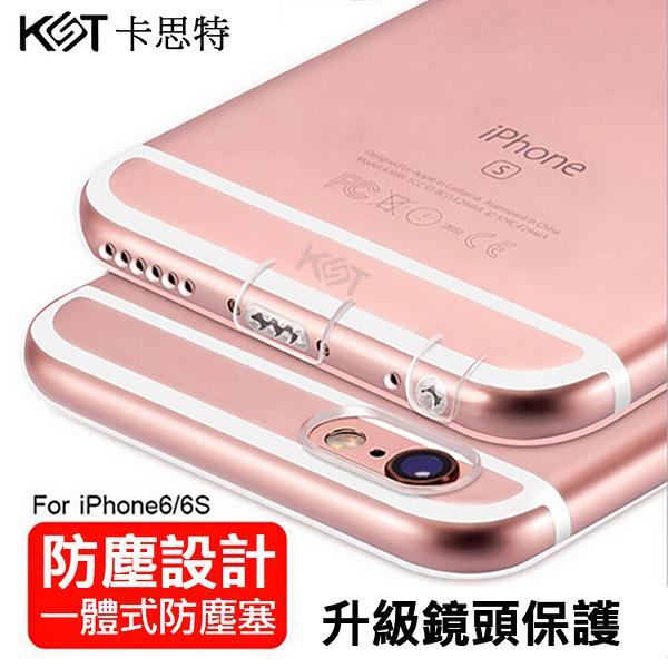 ★卡思特 清透系列 防塵塞款TPU保護殼/鏡頭保護/軟殼/ APPLE iPhone 6 / 6S (4.7吋)/6 Plus/6S Plus (5.5吋)