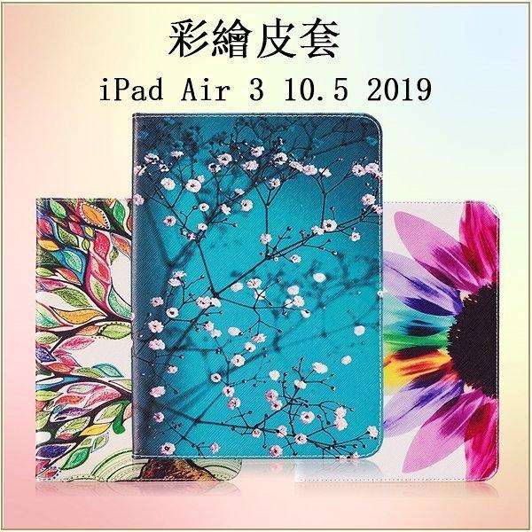 彩繪皮套 蘋果 iPad Air 3 10.5 2019 平板保護套 智慧休眠 防摔 支架 插卡 全包邊 卡通彩繪 保護套