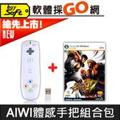 【軟體採Go網】全新體驗體感PCGAME-AIWI搖桿體感手把+快打旋風4 英日文版(中文手冊)組合包