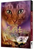 貓戰士五部曲部族誕生之四:熾烈之星