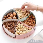 創意水果盤塑料客廳干果盒現代家用零食干果盤小麥分格帶蓋糖果盒 金曼麗莎