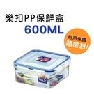 樂扣PP保鮮盒 方形 600ML 收納盒...