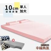 幸福角落 大和防蹣抗菌布套10cm竹炭釋壓記憶床墊超值組-單大3.5尺甜美粉