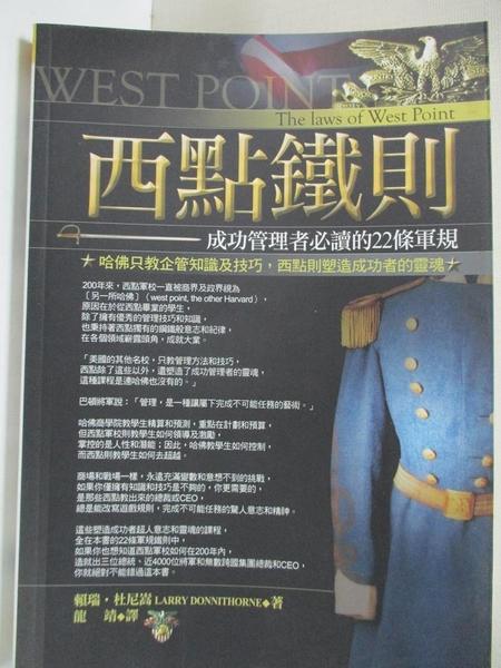 【書寶二手書T7/財經企管_AZD】西點鐵則-成功管理者必讀的22條軍規_賴瑞.杜尼嵩
