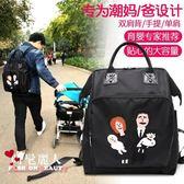 媽咪包大容量寶媽包時尚外出後背包女背包母嬰包 全店88折特惠