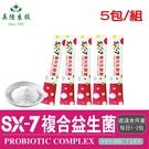 【美陸生技】SX-7超級ABC複合益生菌 【5包/盒(體驗組)】AWBIO