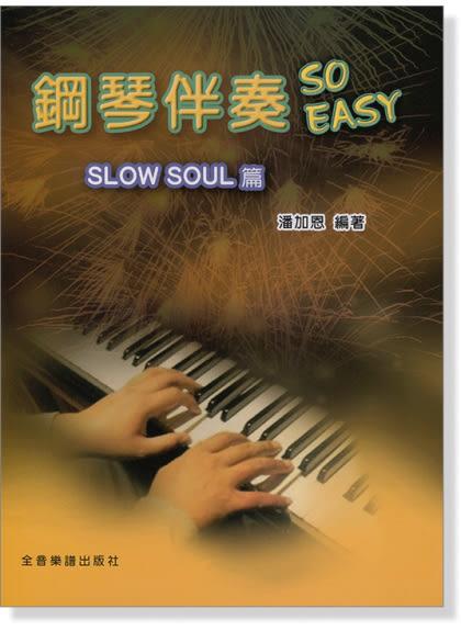 小叮噹的店- 鋼琴譜 鋼琴伴奏 So Easy【Slow Soul篇】(倒帶/征服/白天不懂夜的黑) P971