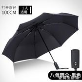 雨傘 折疊男女大號雙人學生簡約加固防抗風晴雨兩用 AW5230『愛尚生活館』
