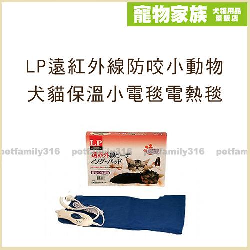 寵物家族-LP遠紅外線防咬小動物犬貓保溫小電毯電熱毯-(小)