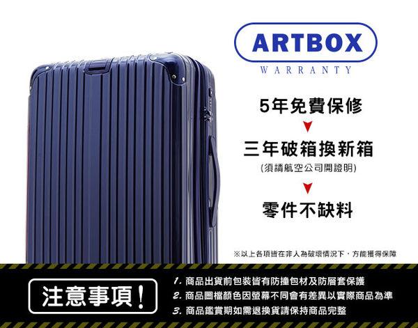 ARTBOX 沐夏星辰 PC可加大鏡面海關鎖 行李箱/旅行箱-28吋-藍