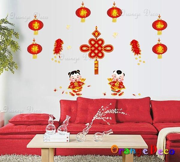 壁貼【橘果設計】吉祥如意 過年 新年 DIY組合壁貼/牆貼/壁紙/客廳臥室浴室室內設計裝潢