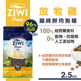 【SofyDOG】ZiwiPeak巔峰 96%鮮肉狗糧-雞肉(2.5kg) 生食 狗飼料 成犬  幼犬