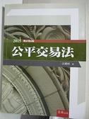 【書寶二手書T1/進修考試_EF9】公平交易法(6版)_汪渡村