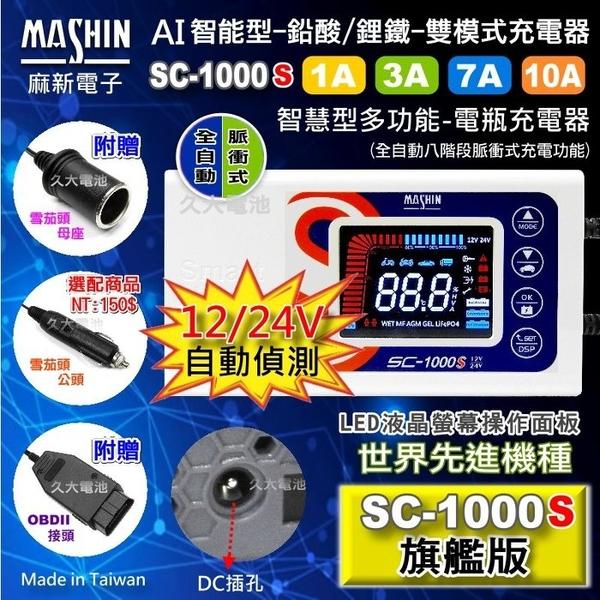 ✚久大電池❚ 麻新電子 SC-1000S  旗艦版 ODBII 12/24V 自動偵測 鉛酸/鋰鐵雙模  脈衝式充電機