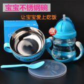 兒童碗寶寶小碗不鏽鋼吃飯碗小孩餐具嬰兒帶蓋輔食碗塑料防摔隔熱